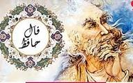 فال حافظ امروز | 26 شهریور ماه با تفسیر دقیق
