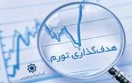 چرایی عدم انتشار «نرخ تورم» توسط بانک مرکزی؟ | مقامات دولت حسن روحانی نگویند بهتر از ما پیدا نمی شود | فاصله تورم فعلی با نرخ 8 درصدی برنامه ششم توسعه