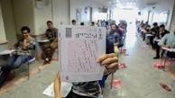 زمان برگزاری آزمونهای ۱۴۰۰ وزارت علوم مشخص شد