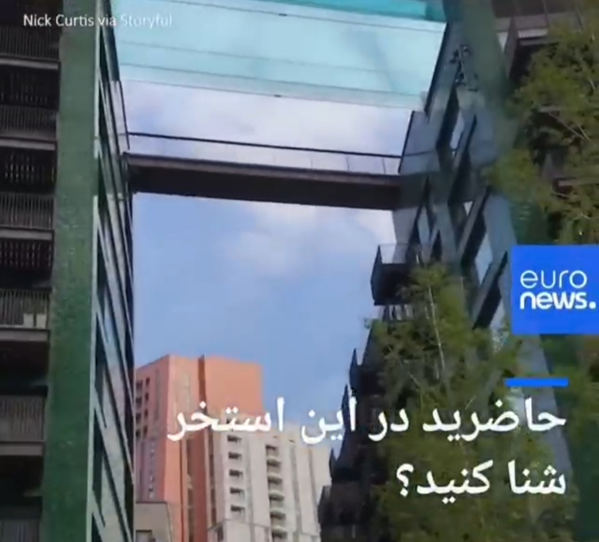 این استخر معلق بین دو ساختمان در یکی از محلههای لندن ساخته شده است + ویدئو