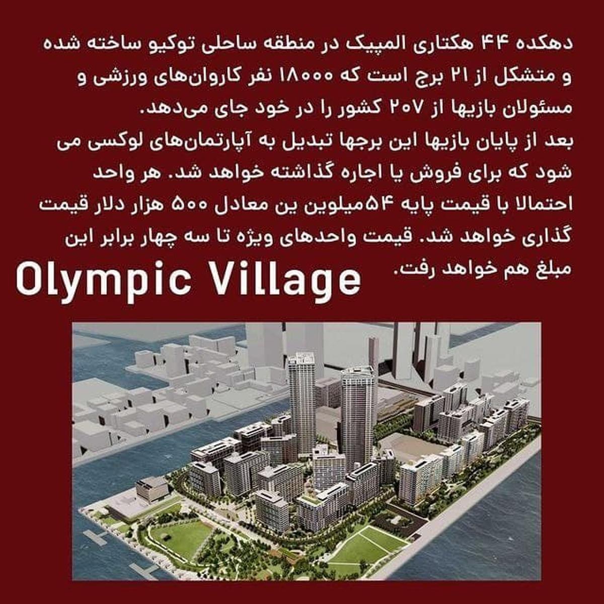 درباره دهکده المپیک توکیو