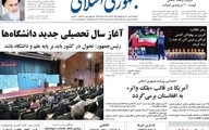 روزنامه جمهوری اسلامی: تا وقتی تحریم را برندارید و مافیای فساد را از بین نبرید،اقتصاد درست نمی شود