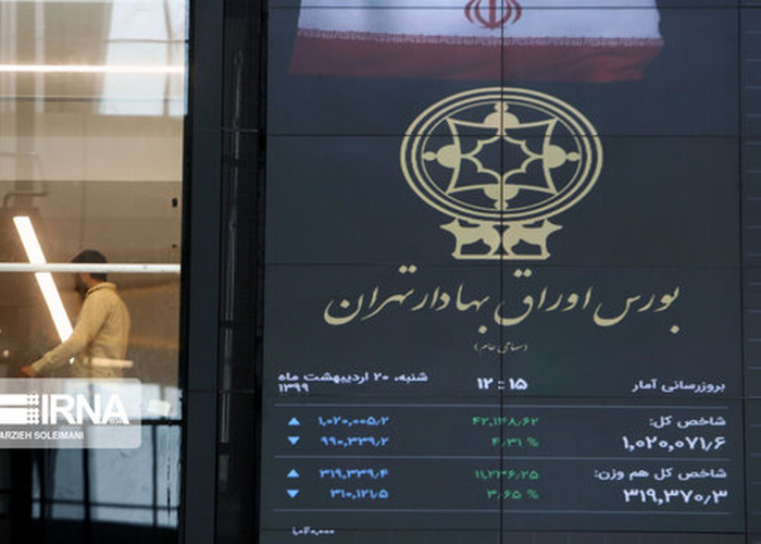 بورس |  عرضه اولیه سهام دوشرکت جدیددر بورس تهران