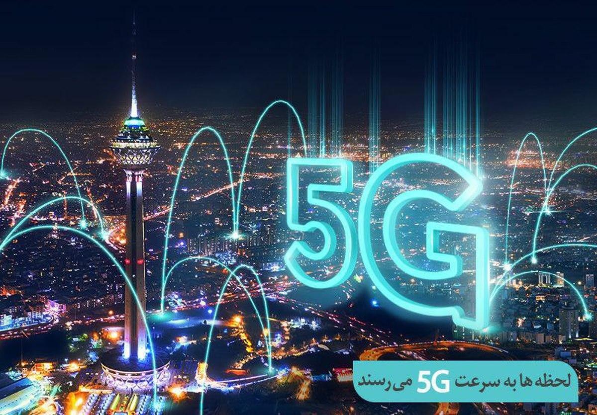 افتتاح سایت جدید 5G همراه اول در تهران