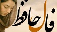 فال حافظ امروز   18 مهر ماه با تفسیر دقیق