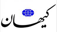 کیهان از انتقاد به  وزیر پیشنهادی  عصبانی شد