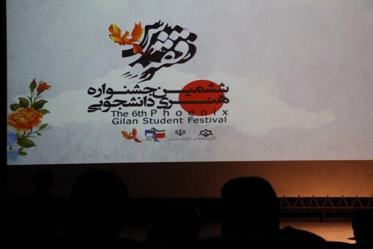 پایان اکران فیلم های جشنواره دانشجویی قفنوس در رشت