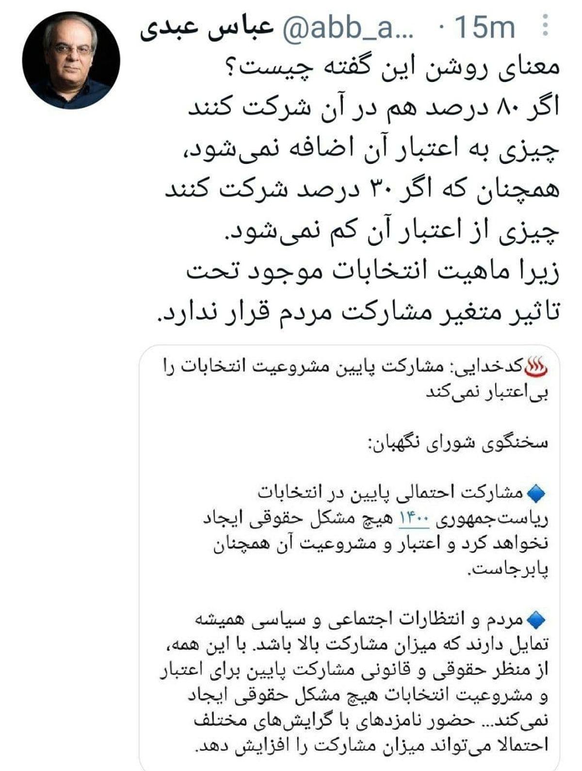 عباس عبدی به گفته های سخنگوی شورای نگهبان واکنش نشان داد
