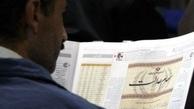 صدور کارت اعتباری برای دارندگان سهام عدالت