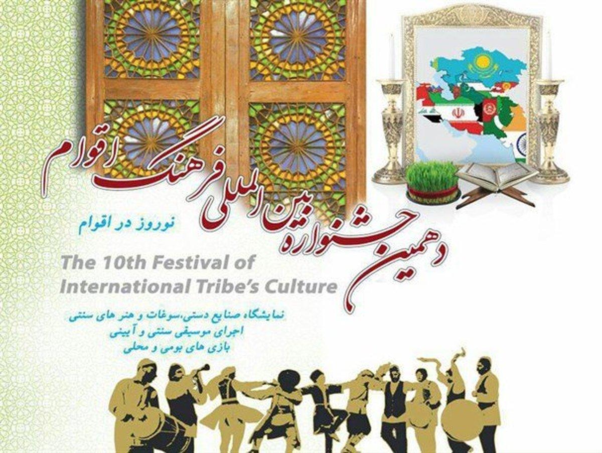 آغاز به کار دهمین جشنواره بین المللی فرهنگ اقوام ایران زمین