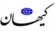 انتقاد کیهان از جمهوری اسلامی| روزنامه کیهان از روزنامه جمهوری اسلامی انتقاد کرد