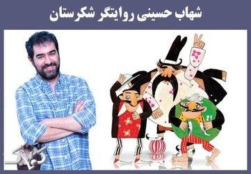 همکاری با بهروز وثوقی عامل جدایی شهاب حسینی از «شکرستان»؟