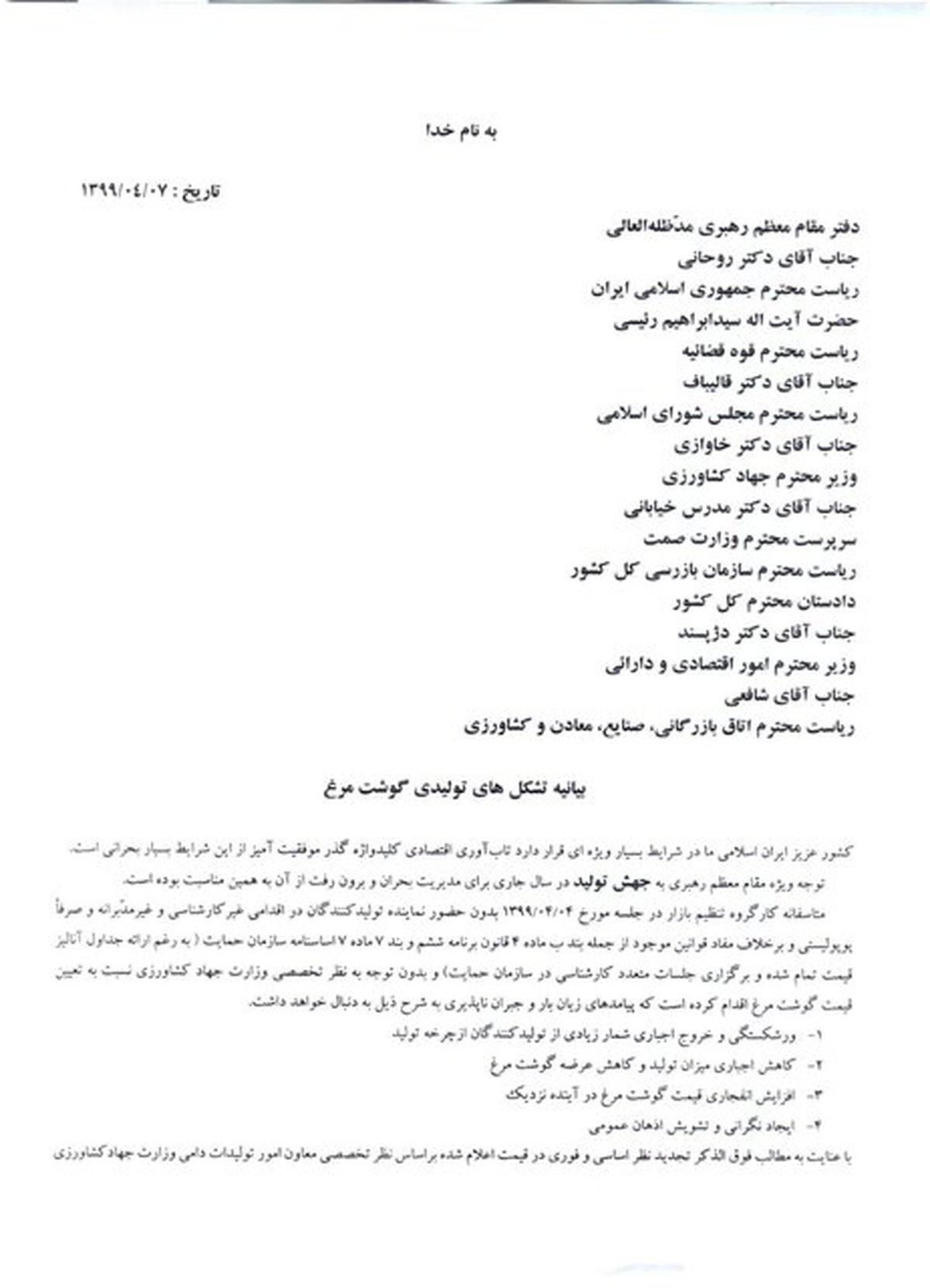 اعتراض تولیدکنندگان به قیمت اعلام شده مرغ