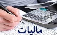 اهداف جدید تور مالیاتی
