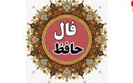 فال حافظ امروز | 2 آبان ماه با تفسیر دقیق