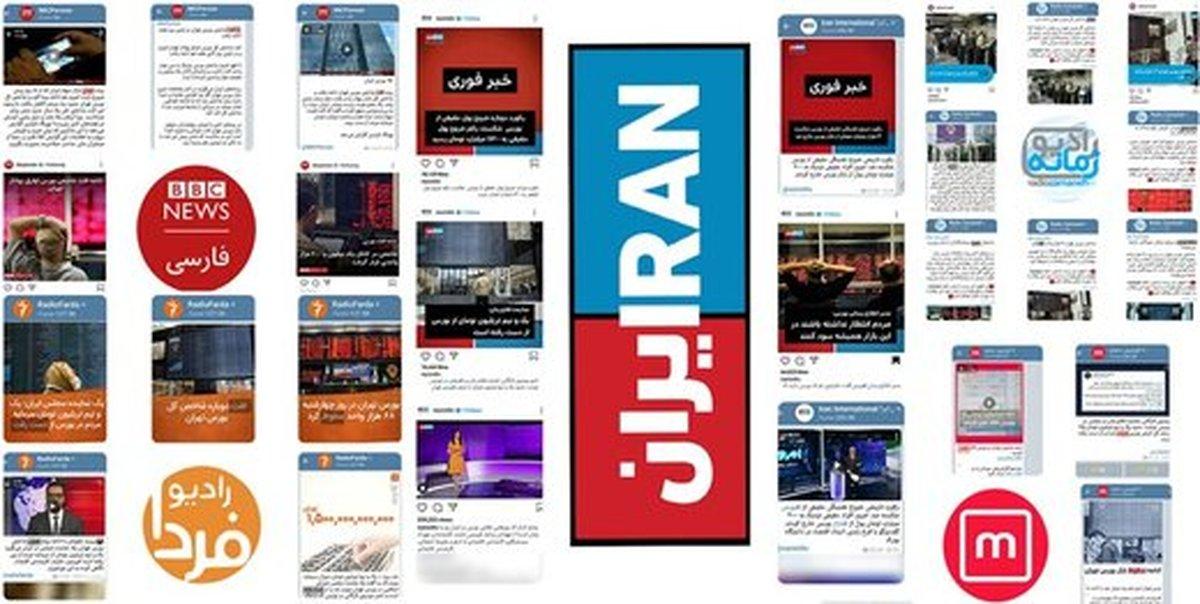 بازار بورس منفی ایران اخبارفوری در رسانههای ضدانقلاب