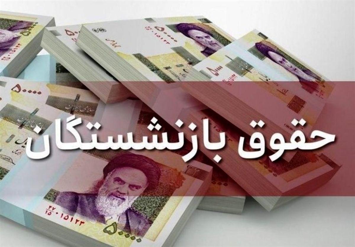 مابه التفاوت حقوق بازنشستگان با حقوق اردیبهشت پرداخت می شود