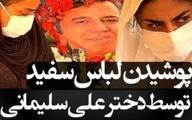 حضور دختر علی سلیمانی با لباس سفید سر مزار پدرش + فیلم