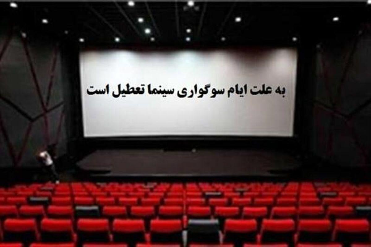 شنبه ۲۷ مهرماه سینماها تعطیل است