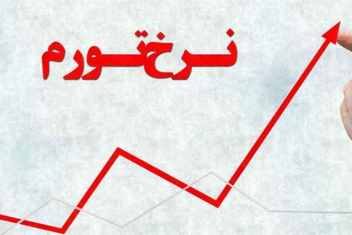بیاعتنایی مردم به گزارش آمار تورم از زبان مسئولان