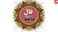فال حافظ امروز | 27 شهریور ماه با تفسیر دقیق