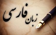 فارسی، محبوبترین زبان خاورمیانه در وب