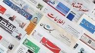 آئیننامه حذف آگهی مناقصات و مزایدهها؛ از اصلاح تا لغو