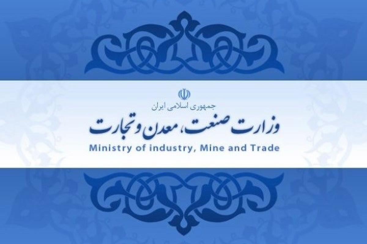 توضیح وزارت صمت در خصوص مجمع سازمان گسترش و نوسازی صنایع ایران