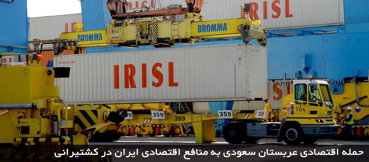 حمله اقتصادى عربستان سعودی به منافع اقتصادى ايران در كشتيرانى