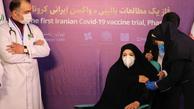 اولین تزریق انسانی واکسن ایرانی کرونا انجام شد