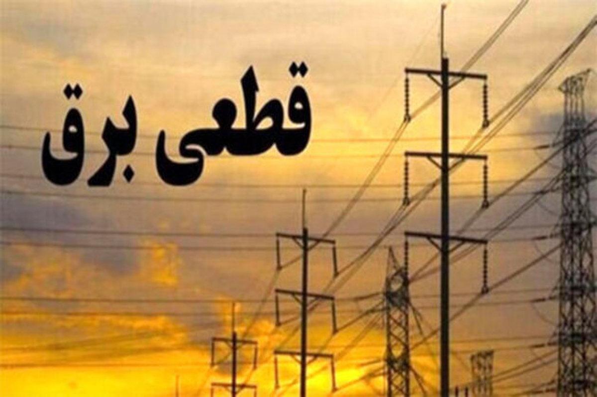 جدول خاموشی و قطع برق  در تهران اعلام شد