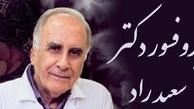 پرفسور سعید راد، پدر رادیولوژی ایران درگذشت