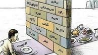 ایرانیها طی  سه سال اخیر، ۱۰ درصد فقیرتر شده اند