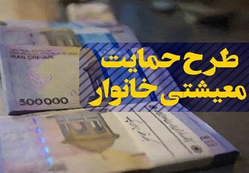بسته معیشتی ویژه ی ماه رمضان فردا واریز میشود