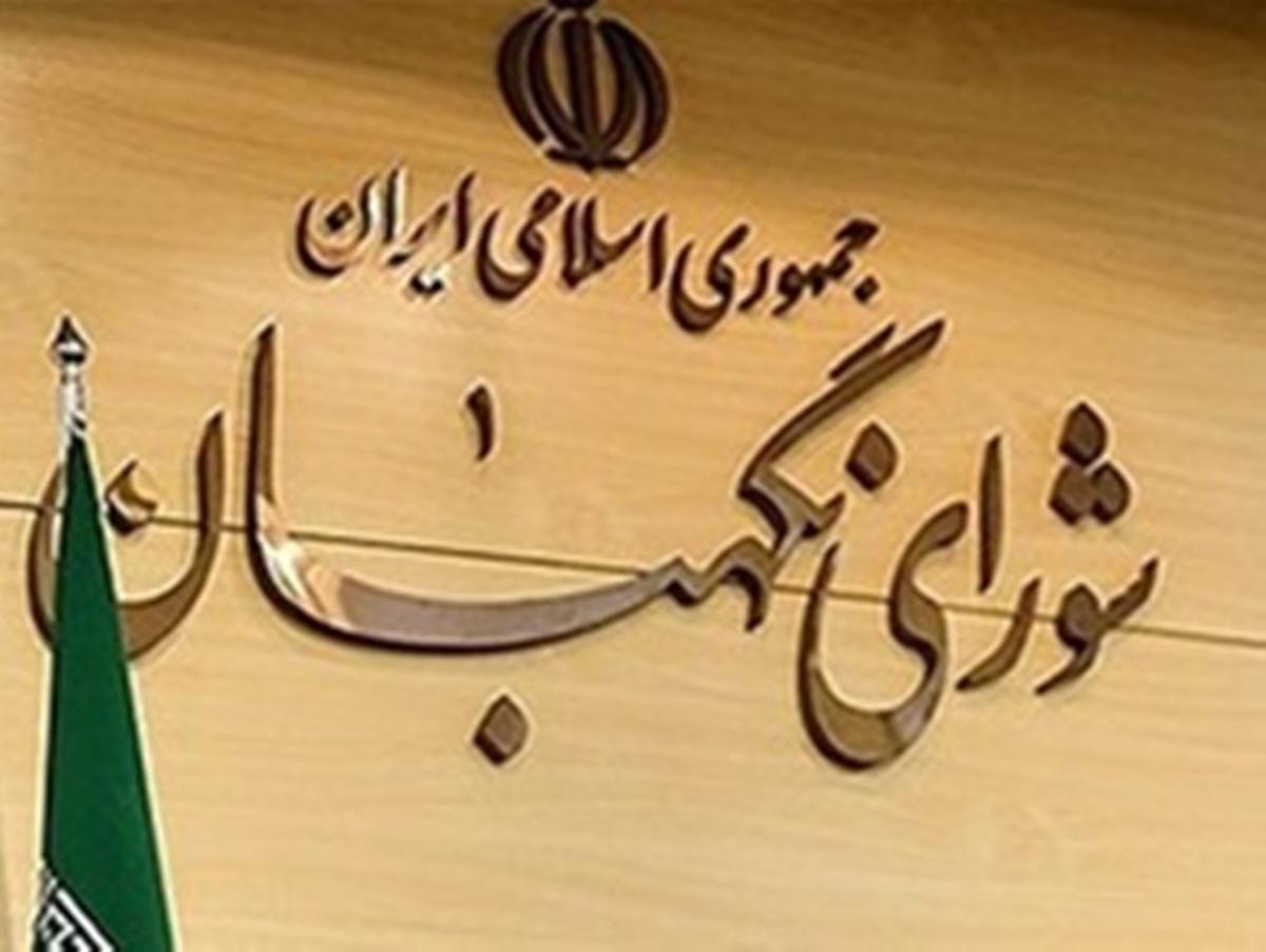 واکنش شورای نگهبان در پی مخالفت حسن روحانی