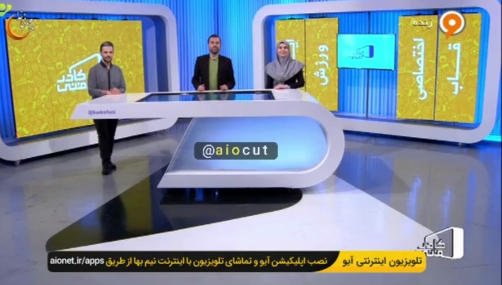 مجری شبکه ورزش در آنتن زنده، شعر پایانی برنامه یادش رفت! + ویدئو