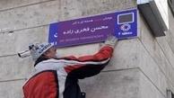 تغییر نام خیابان صنایع به نام شهید فخری زاده در منطقه یک تهران.