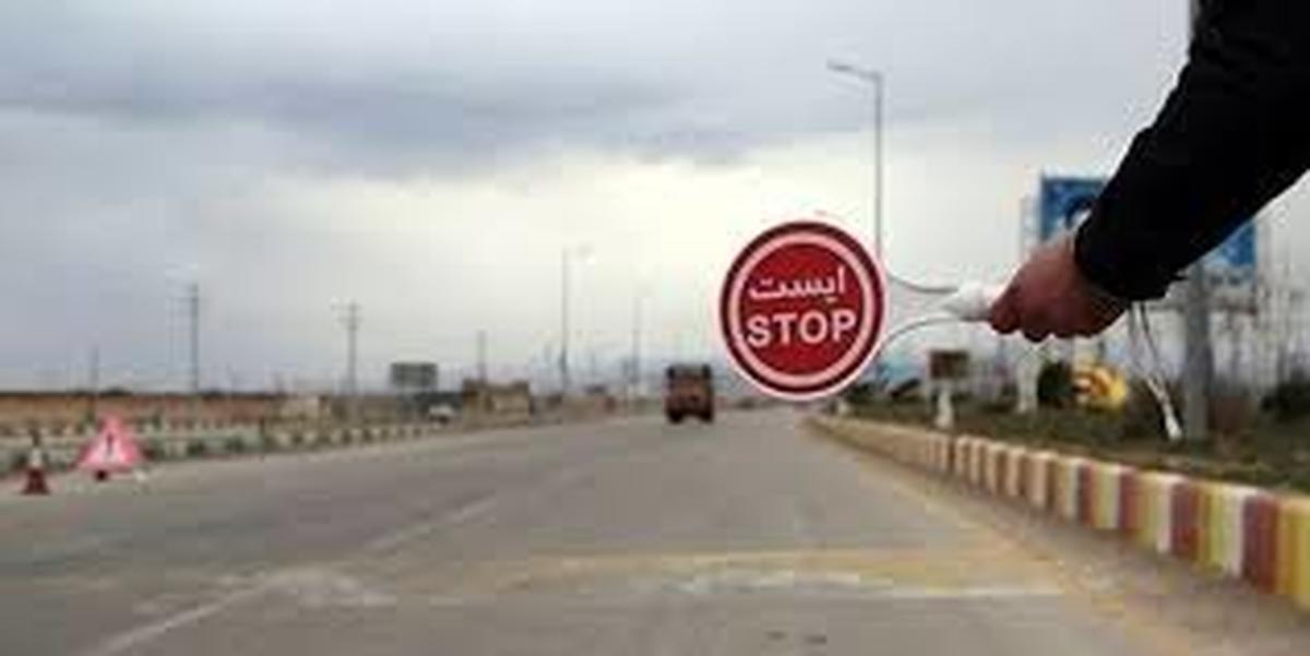 شهروندان تهرانی ازفردا در سامانه صدور مجوز جهت تردد بین شهری ثبت نام نمایند