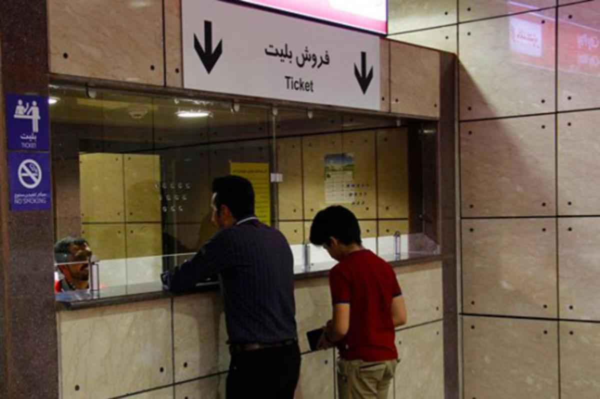 شرط کد ملی برای شارژ کارت بلیط متروی تهران، مشکل جدید مهاجران افغانستانی