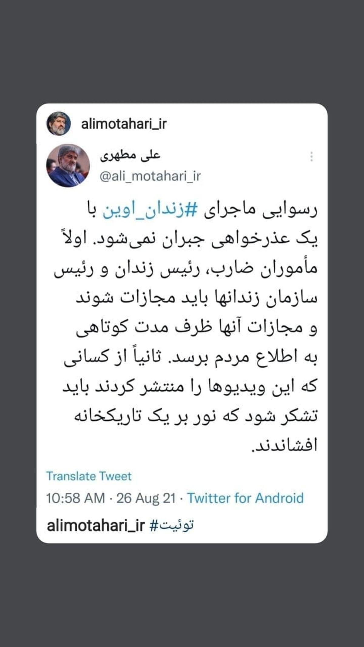 واکنش علی مطهری به رسوایی ماجرای زندان اوین