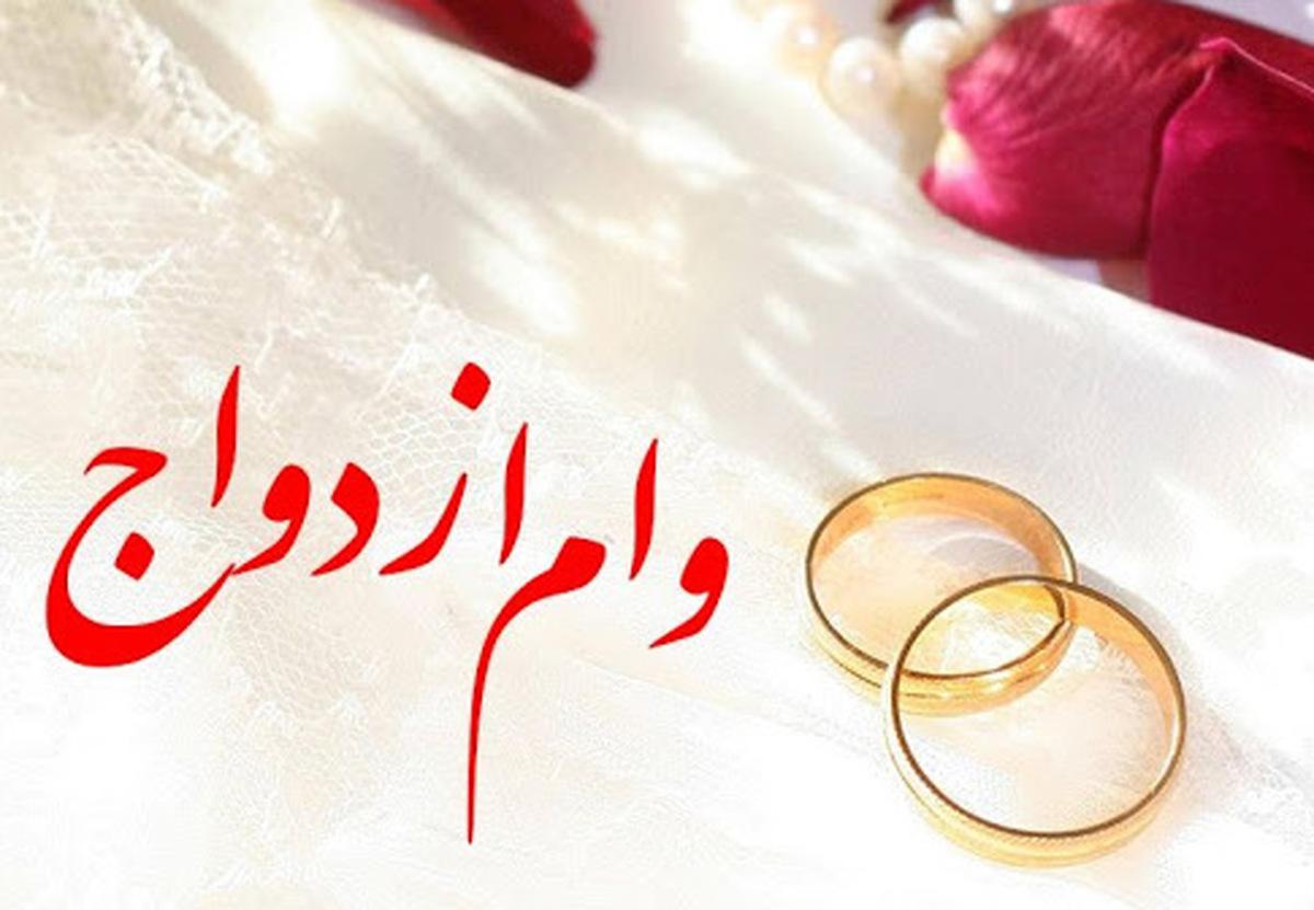 شروط و روند پرداخت «وام ازدواج» ۷۰ و ۱۰۰ میلیونی