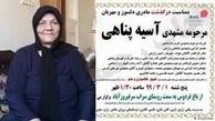 محکومیت معاون شهرداری کرمانشاه در پرونده «آسیه پناهی» به پرداخت  ۱۰ درصد دیه!