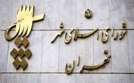 اسامی منتخبین شورای شهر تهران اعلام شد