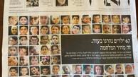 انتشار عکس 67 کودک جان باخته غزه توسط روزنامه اسرائیلی