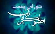 اعلام فهرست نهایی شورای وحدت برای انتخابات شورای شهر تهران