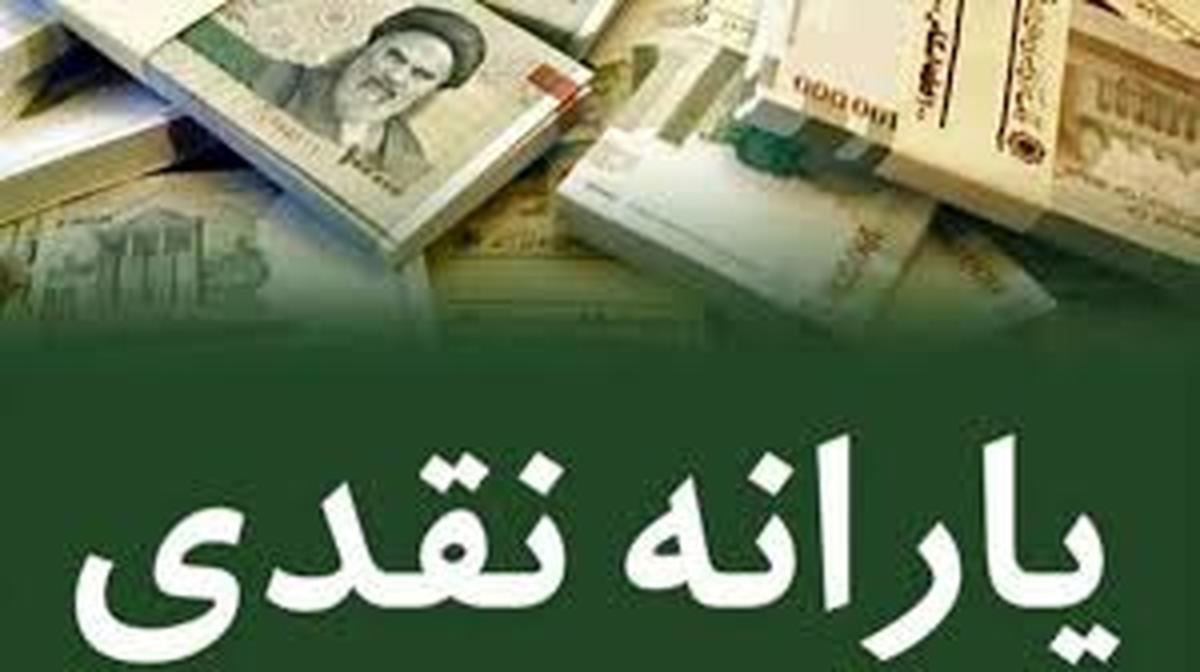 یارانه نقدی روز دوشنبه (۲۰ بهمن) واریز میشود