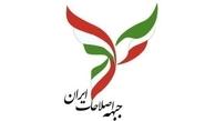 برنامه های  نامزد مورد حمایت جبهه اصلاحات  |   گزینه های پیشنهادی برای شهرداری تهران