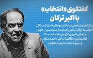 در انتخابات ۱۴۰۰ هیچ چهره اصلاح طلبی تایید صلاحیت نمیشود، حتی ظریف