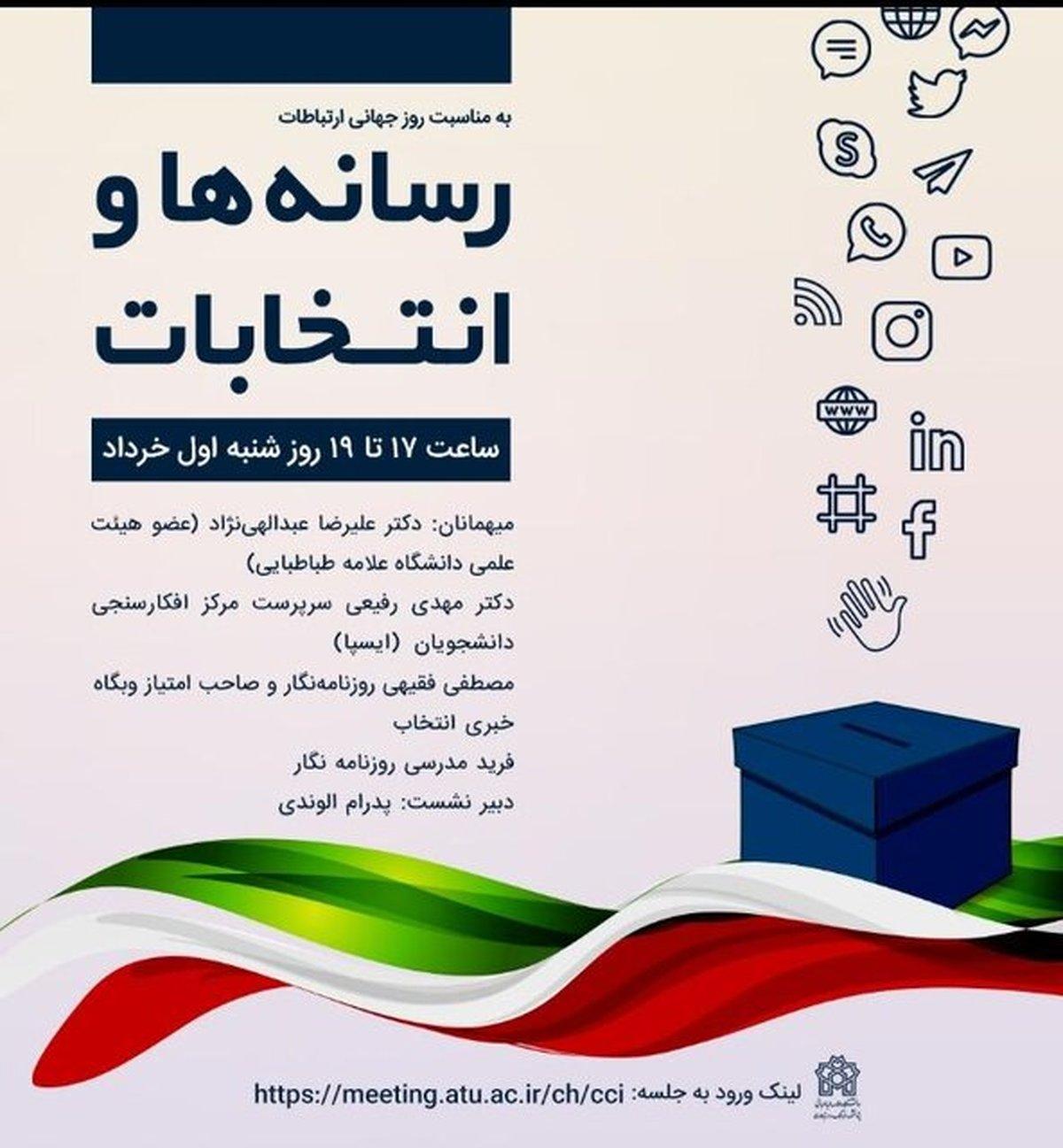 نشست «رسانهها و انتخابات» برگزار میشود