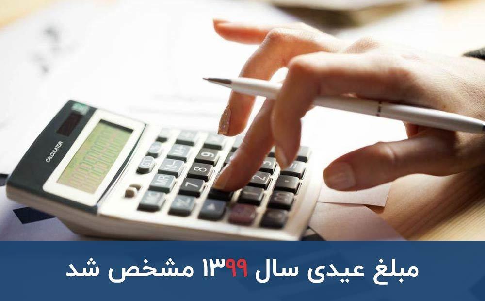 عیدی کارگران از یک تا 12 ماه برای سال 1400 چقدر است ؟